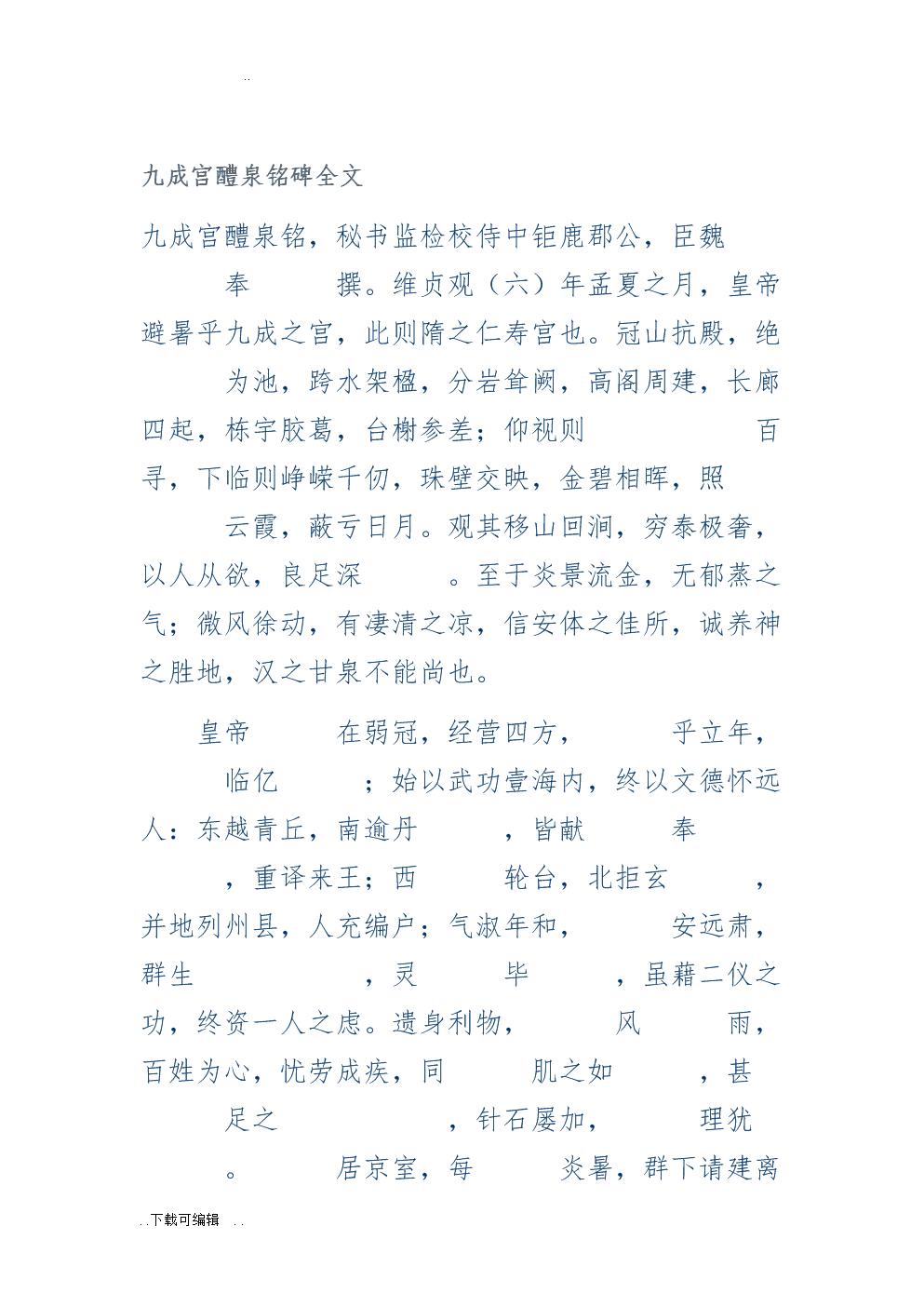 九成宫醴泉铭全文与翻译加繁体.doc
