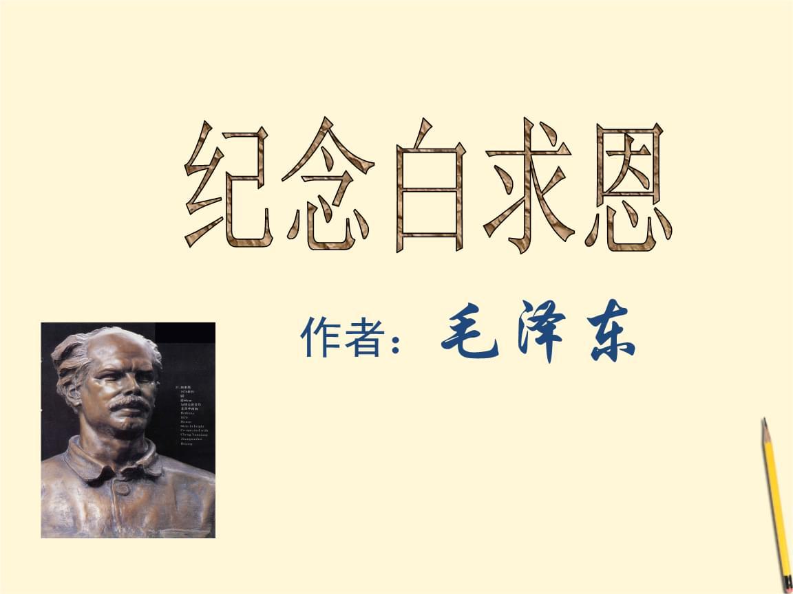七年级语文(上册)《纪念白求恩》.ppt