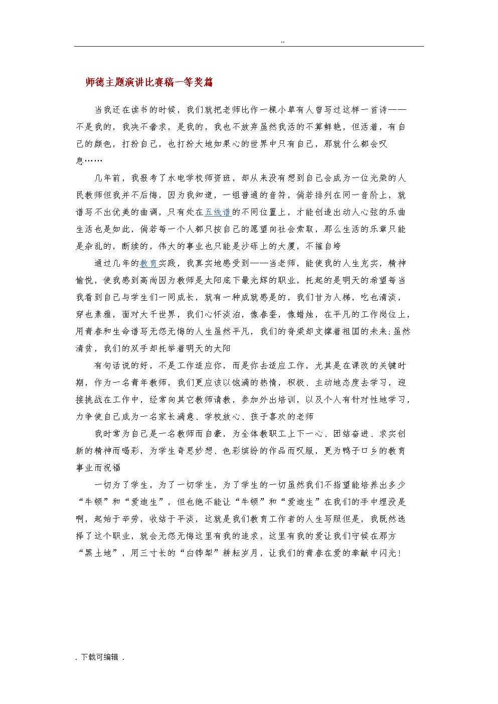 师德主题演讲比赛稿一等奖篇1.doc