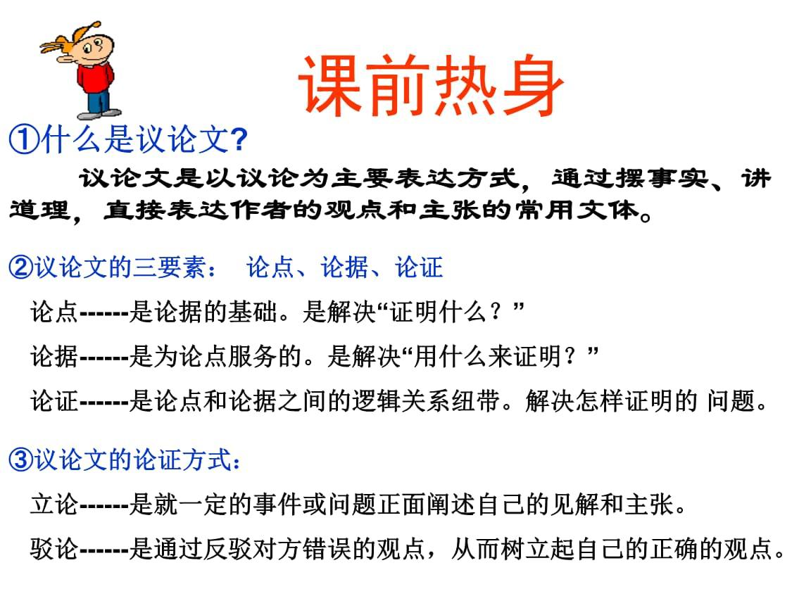 七年级(上册)语文12课《纪念白求恩》.ppt