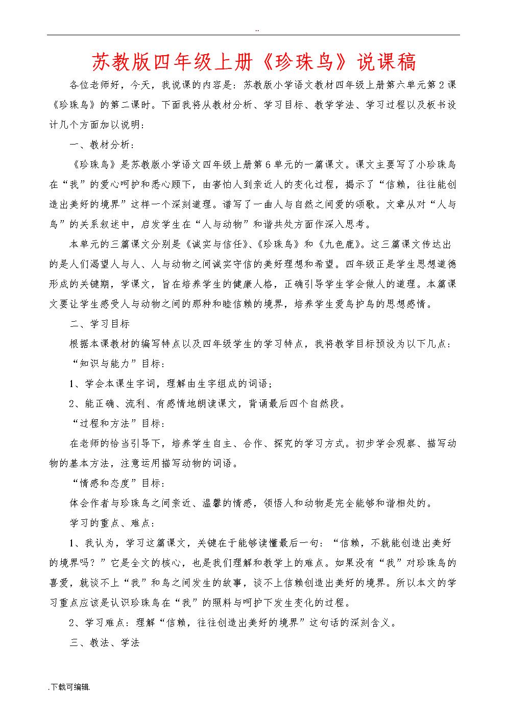 苏教版四年级(上册)《珍珠鸟》说课稿.doc
