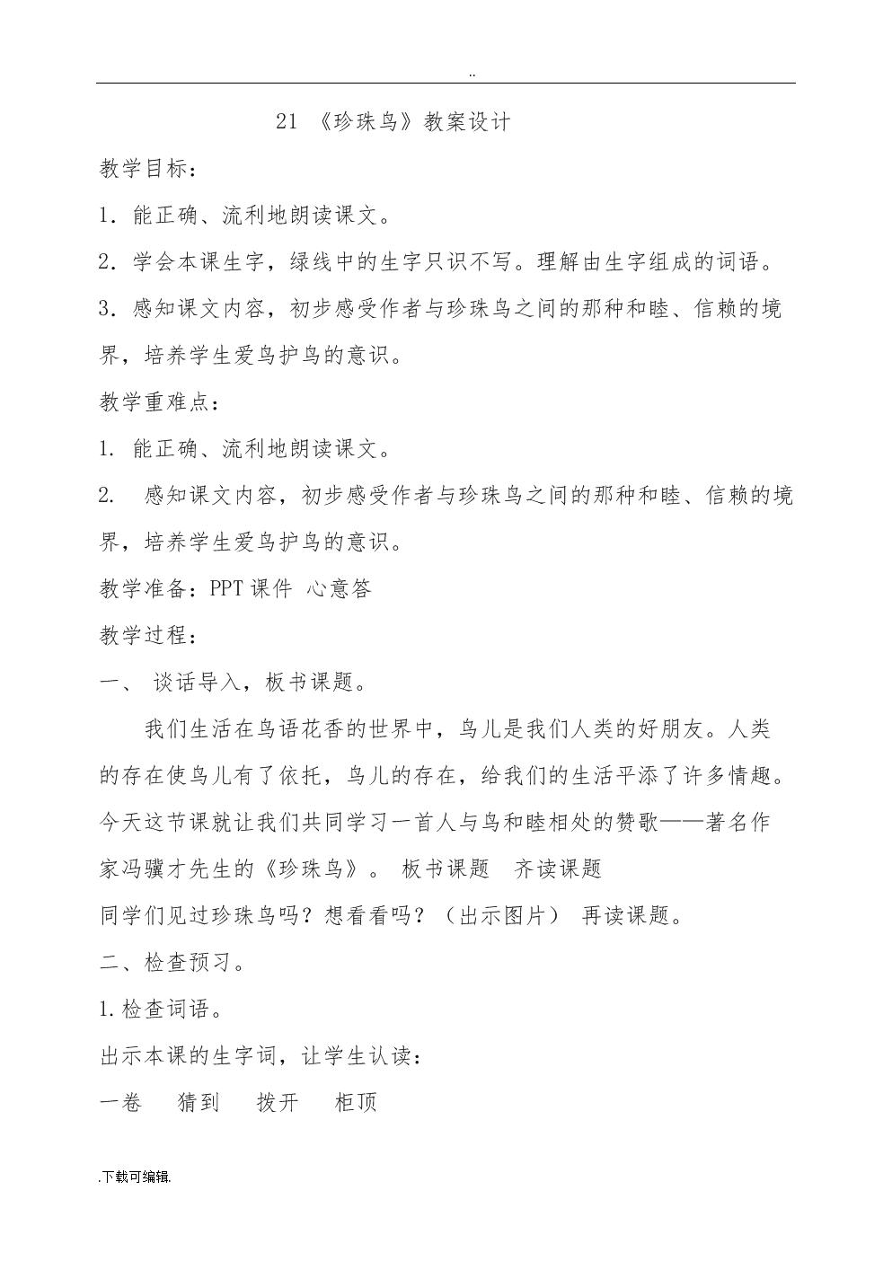21珍珠鸟教(学)案.doc