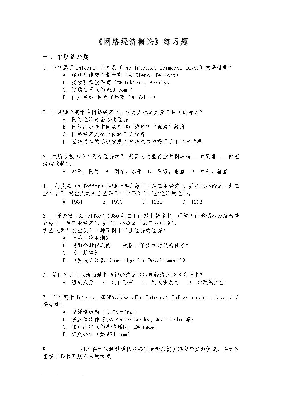 《网络经济概论》课程练习题.doc