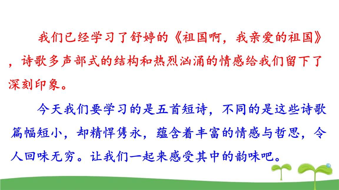 新人教版九年级语文下3短诗五首.pptx