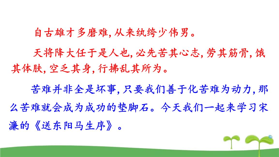 新人教版九年级语文下11送东阳马生序.ppt