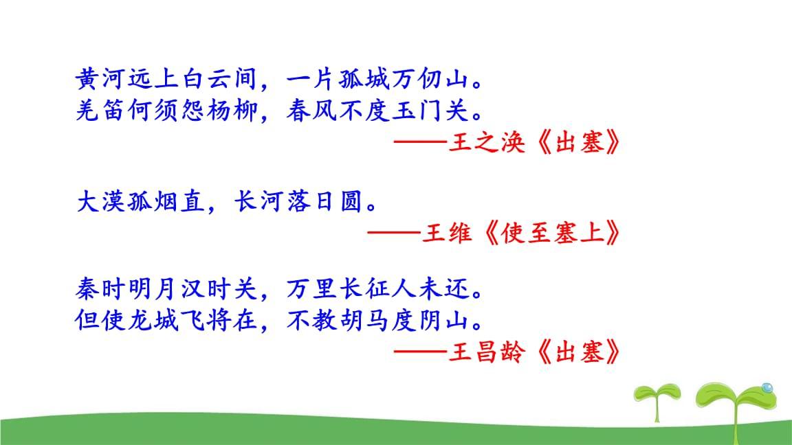 新人教版九年级语文下12词四首.ppt