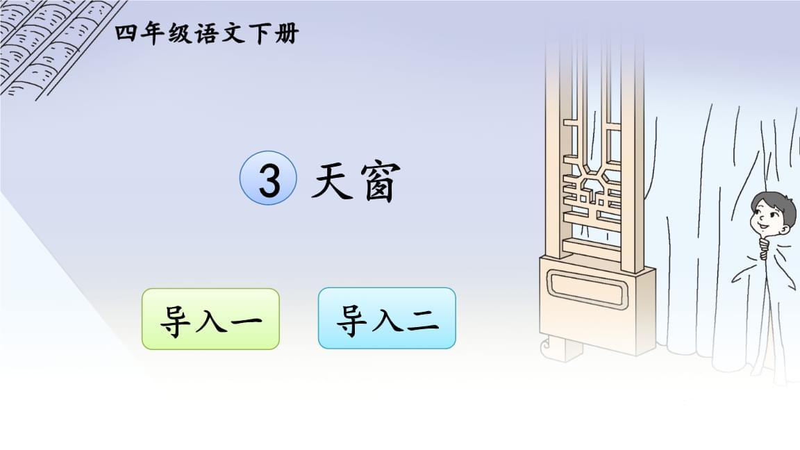 新部编本四年级下语文3天窗精美课件.ppt
