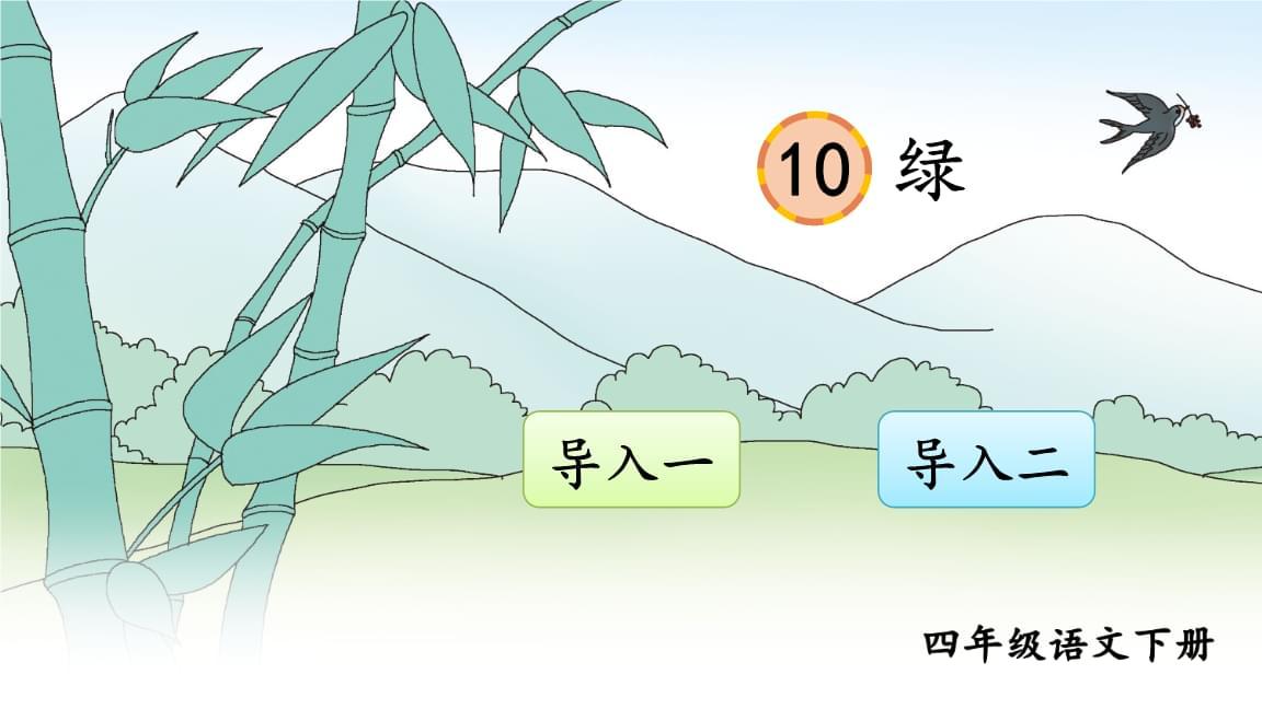 新部编本四年级下语文10绿精美课件.ppt