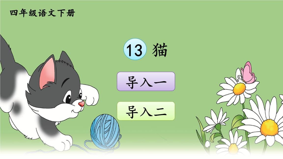 新部编本四年级下语文13猫精美课件.ppt