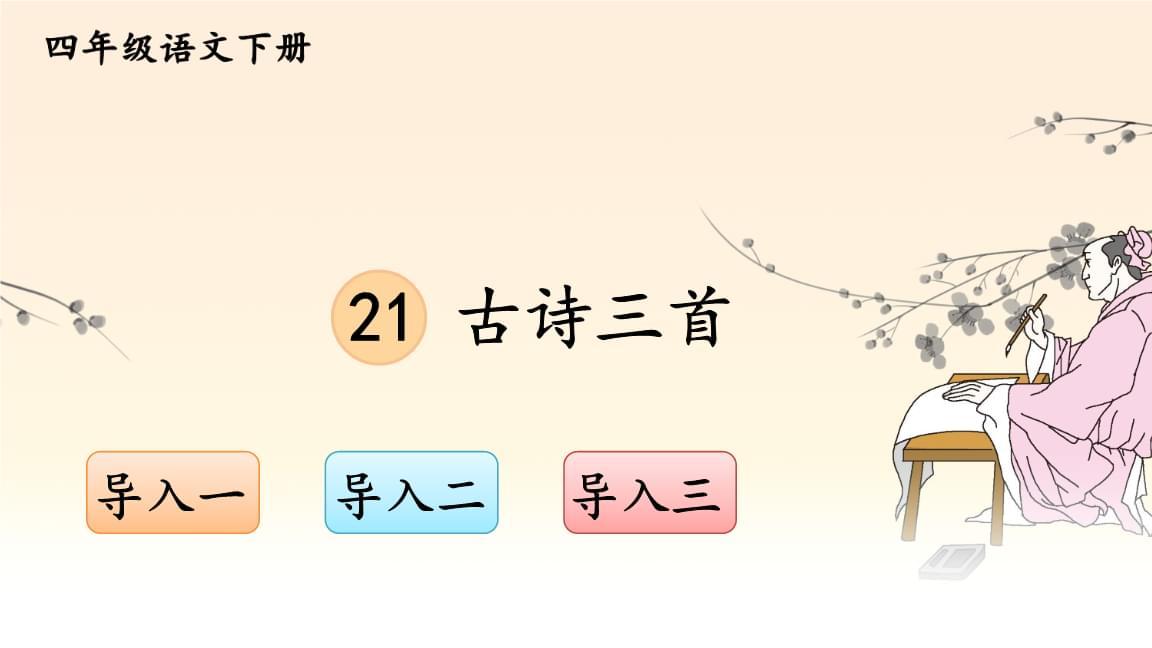 新部编本四年级下语文21古诗三首精美课件.ppt