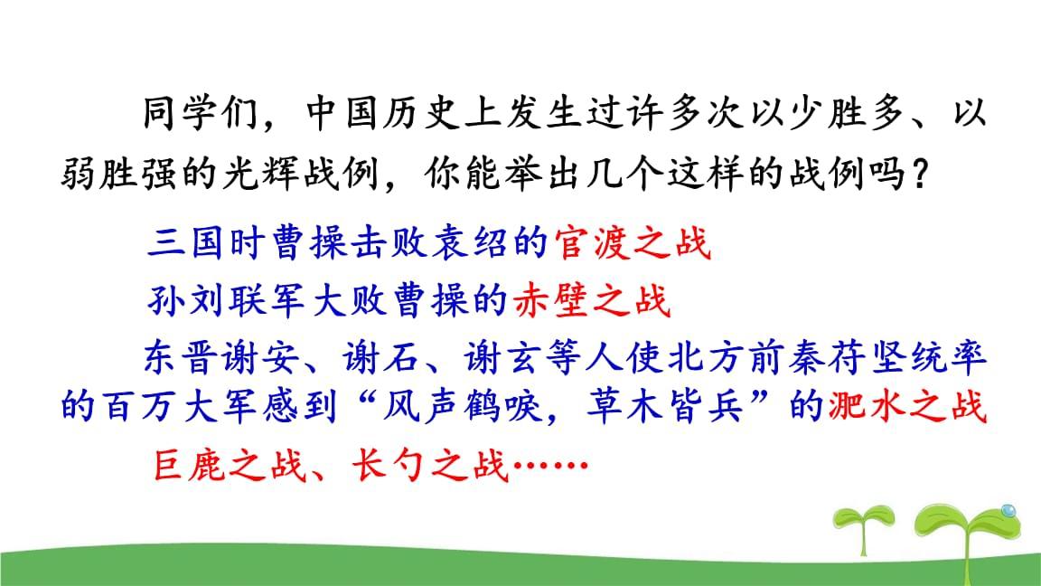新人教版九年级语文下20曹刿论战.pptx