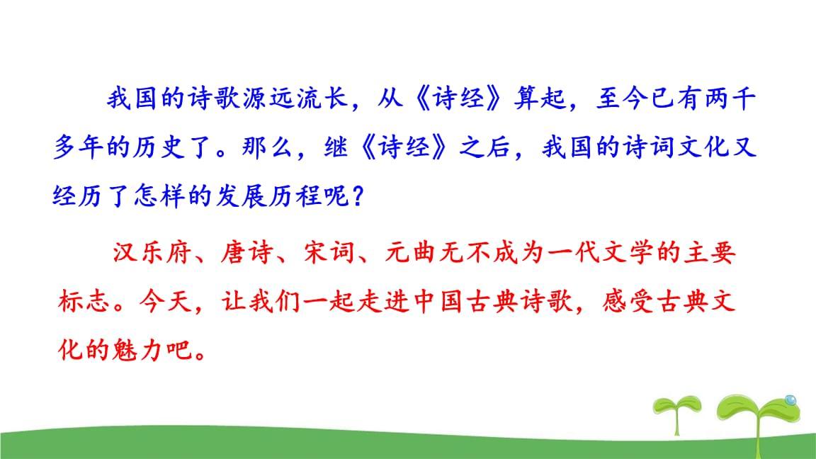 新人教版九年级语文下24诗词曲五首.ppt