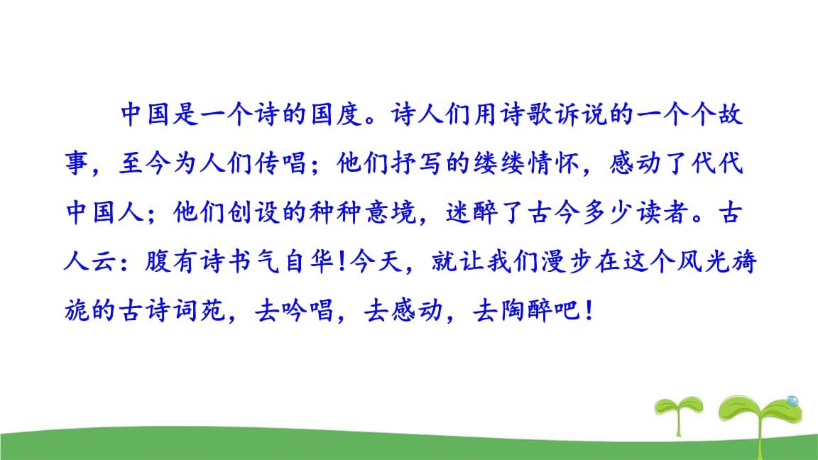 新人教版九年级语文下课外古诗词诵读.ppt
