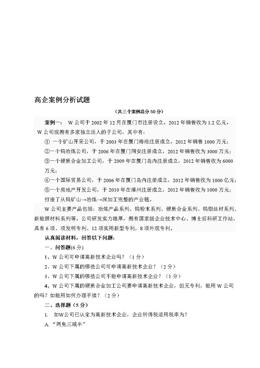 高企案例培训试2.doc
