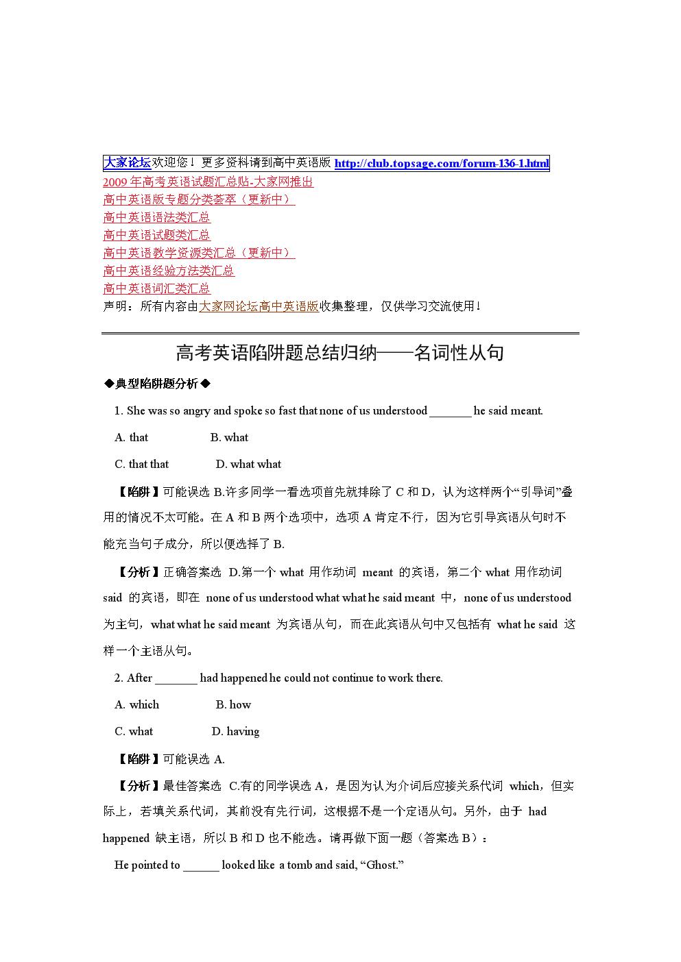 高考英语陷阱题总结归纳——名词性从句(附详解).doc