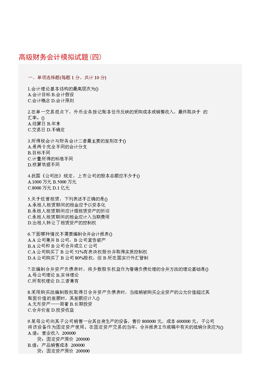 高级财务会计模拟试题(四).doc