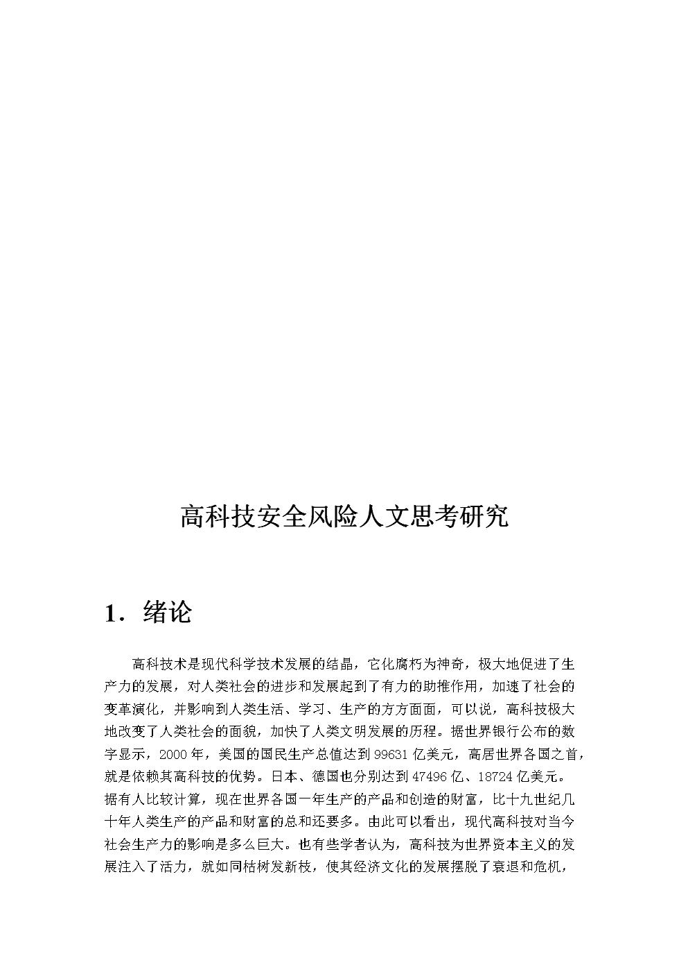 高科技安全风险人文思考.doc