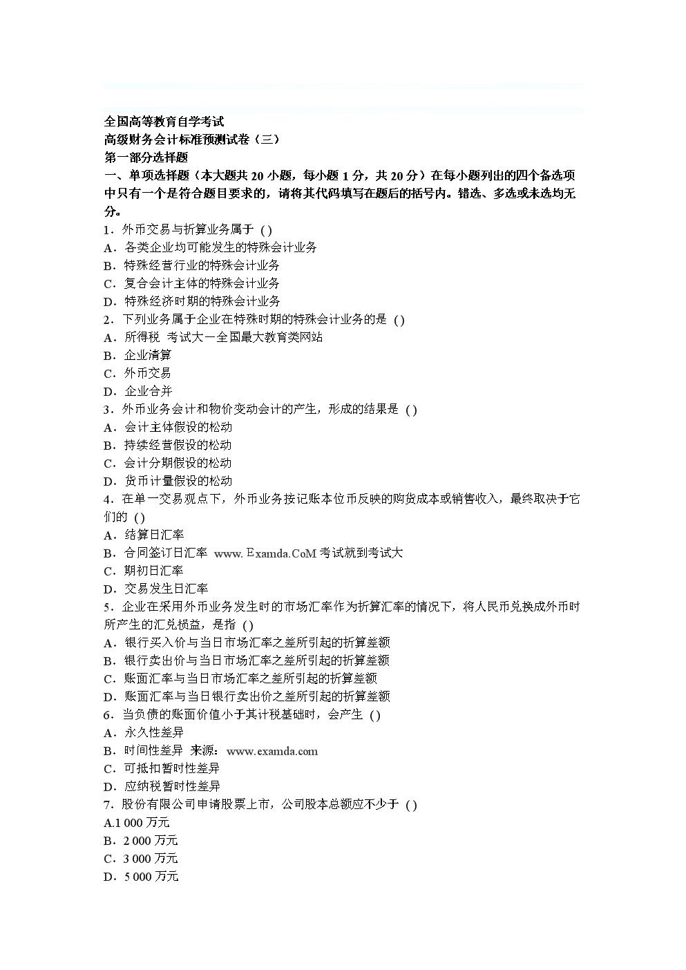 高级财务会计试题03.doc
