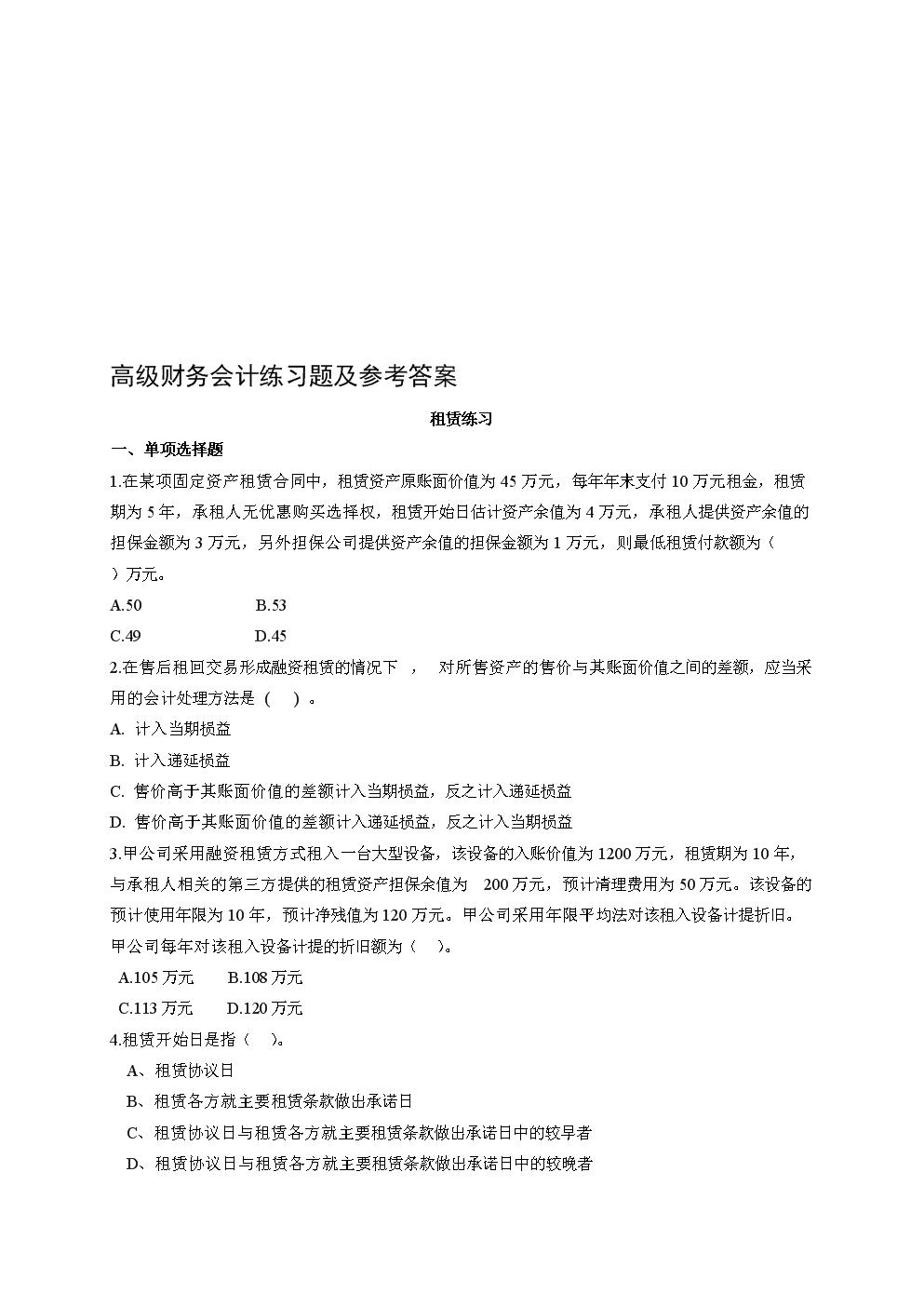 高级财务会计练习题及参考答案.doc