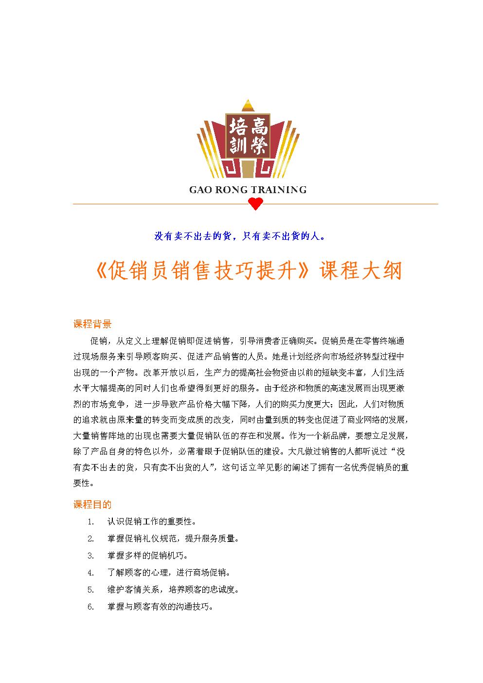 高荣:促销员销售技巧提升.doc