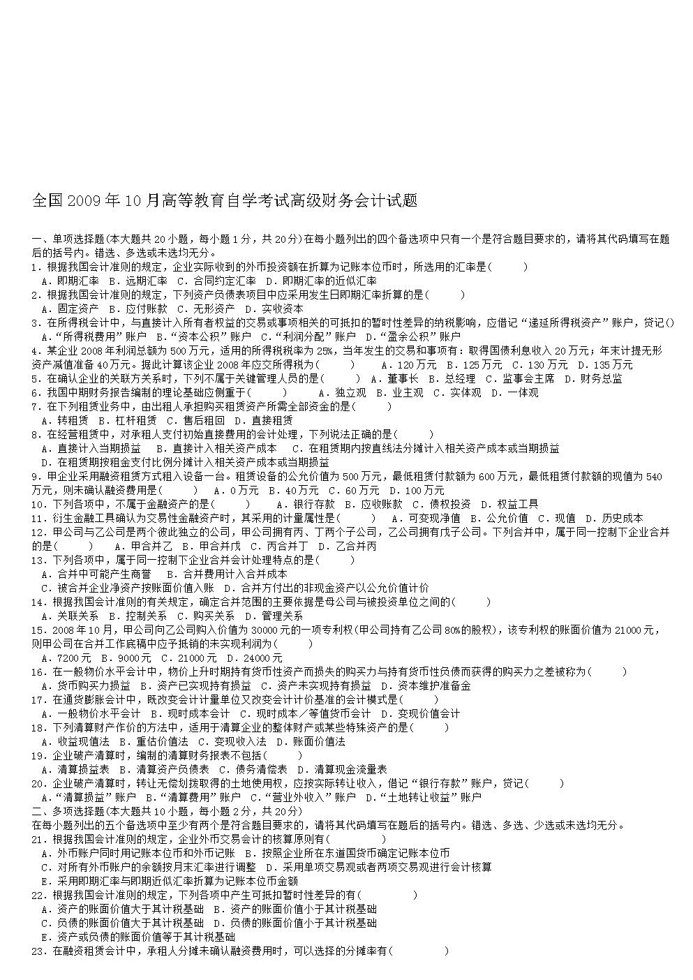 高级财务会计试题2009-2010.doc