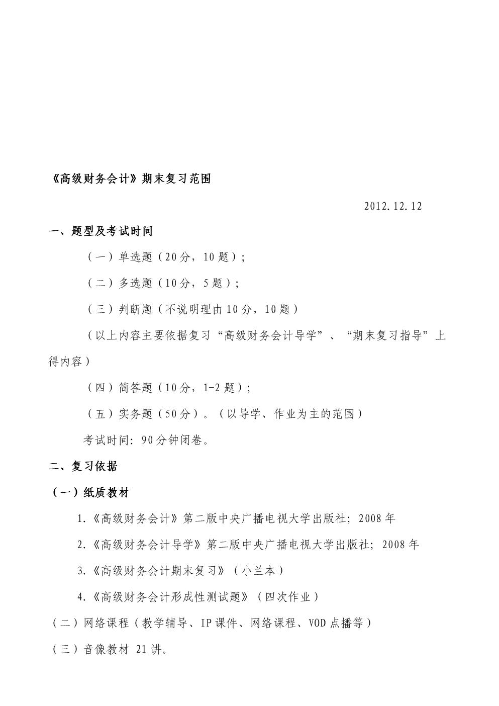 高级财务会计期末复习范围(2012.12.).doc