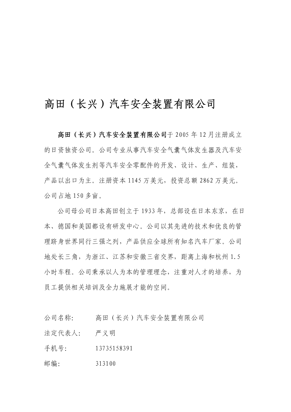 高田(长兴)汽车安全装置有限公司.doc