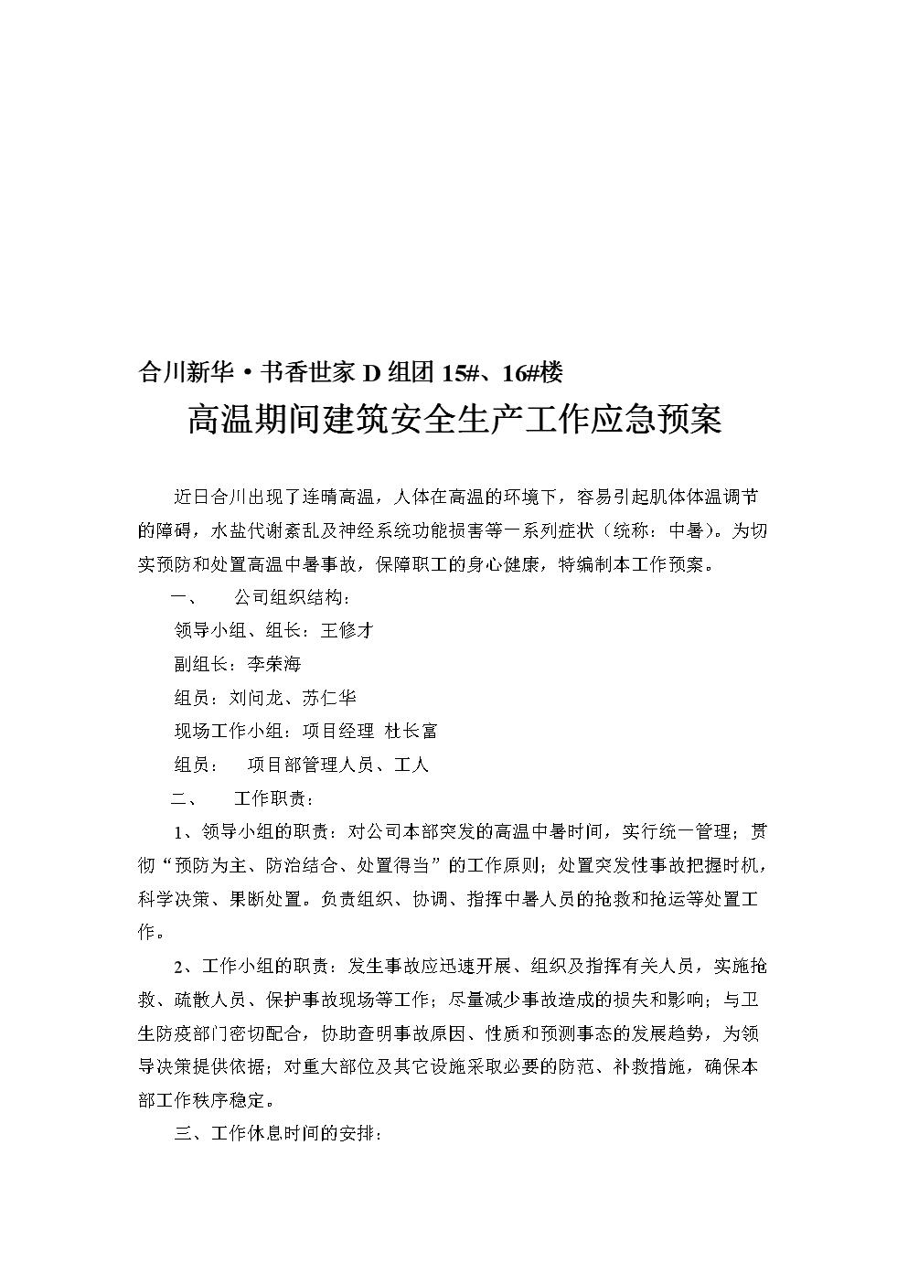 高温期间建筑安全生产工作应急预案.doc