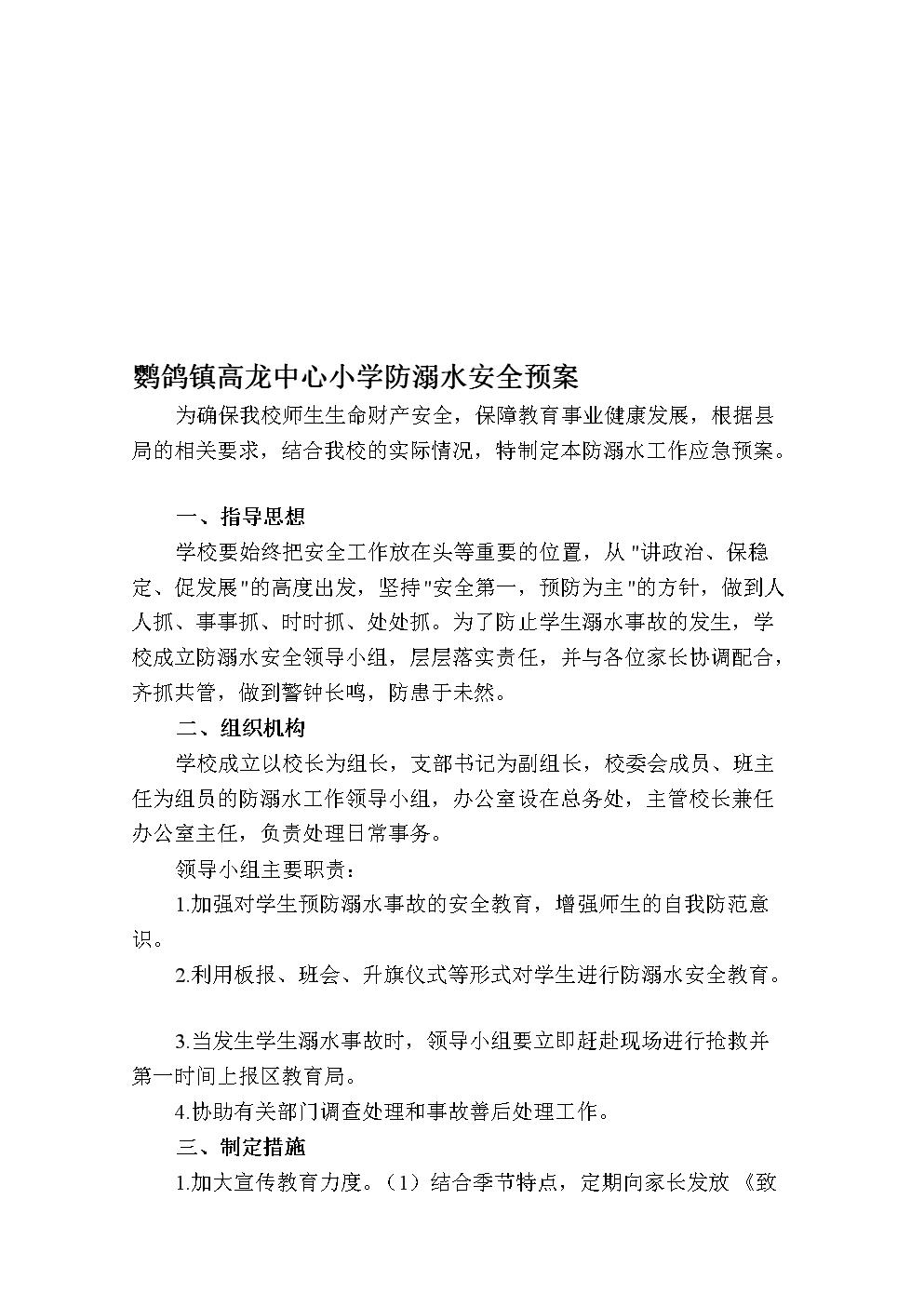 高龙中心小学防溺水安全预案.doc