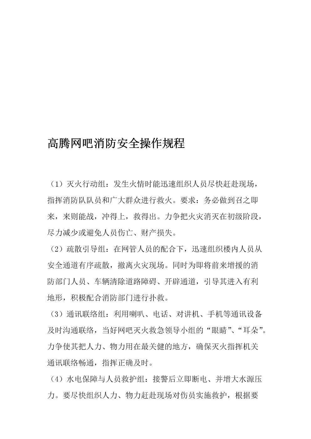 高腾网吧消防安全操作规程.doc
