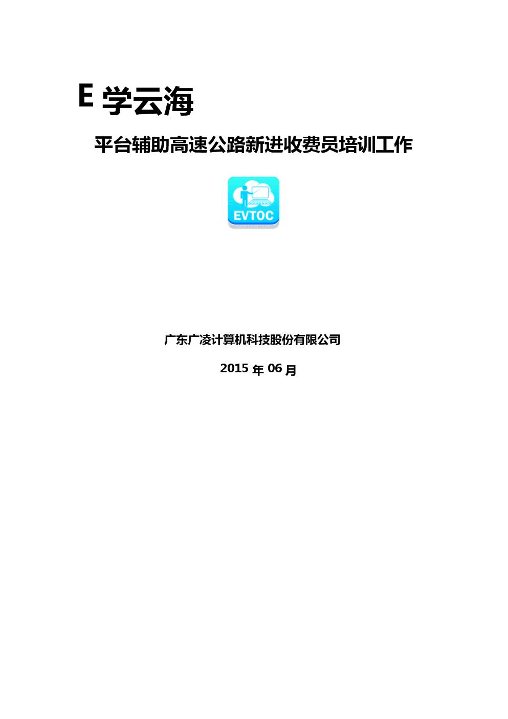 高速公路新进收费员培训方案及辅助方法.doc
