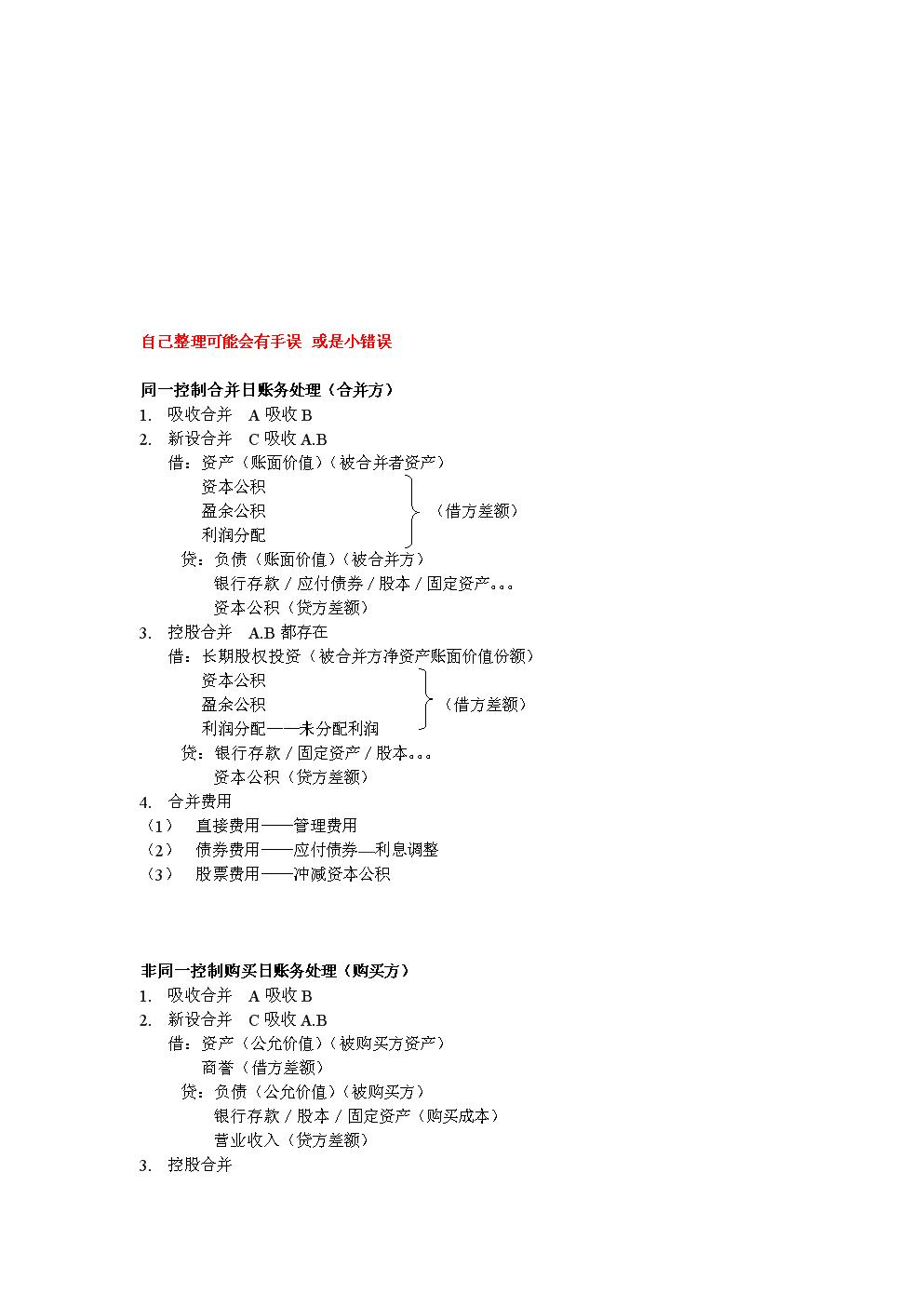 高级财务会计企业合并.doc