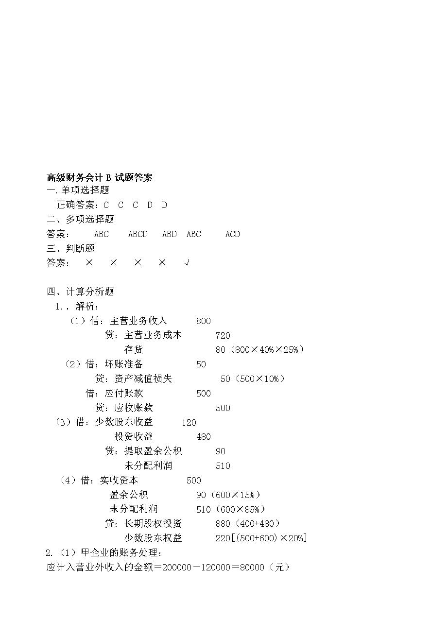 高级财务会计试题B答案.doc