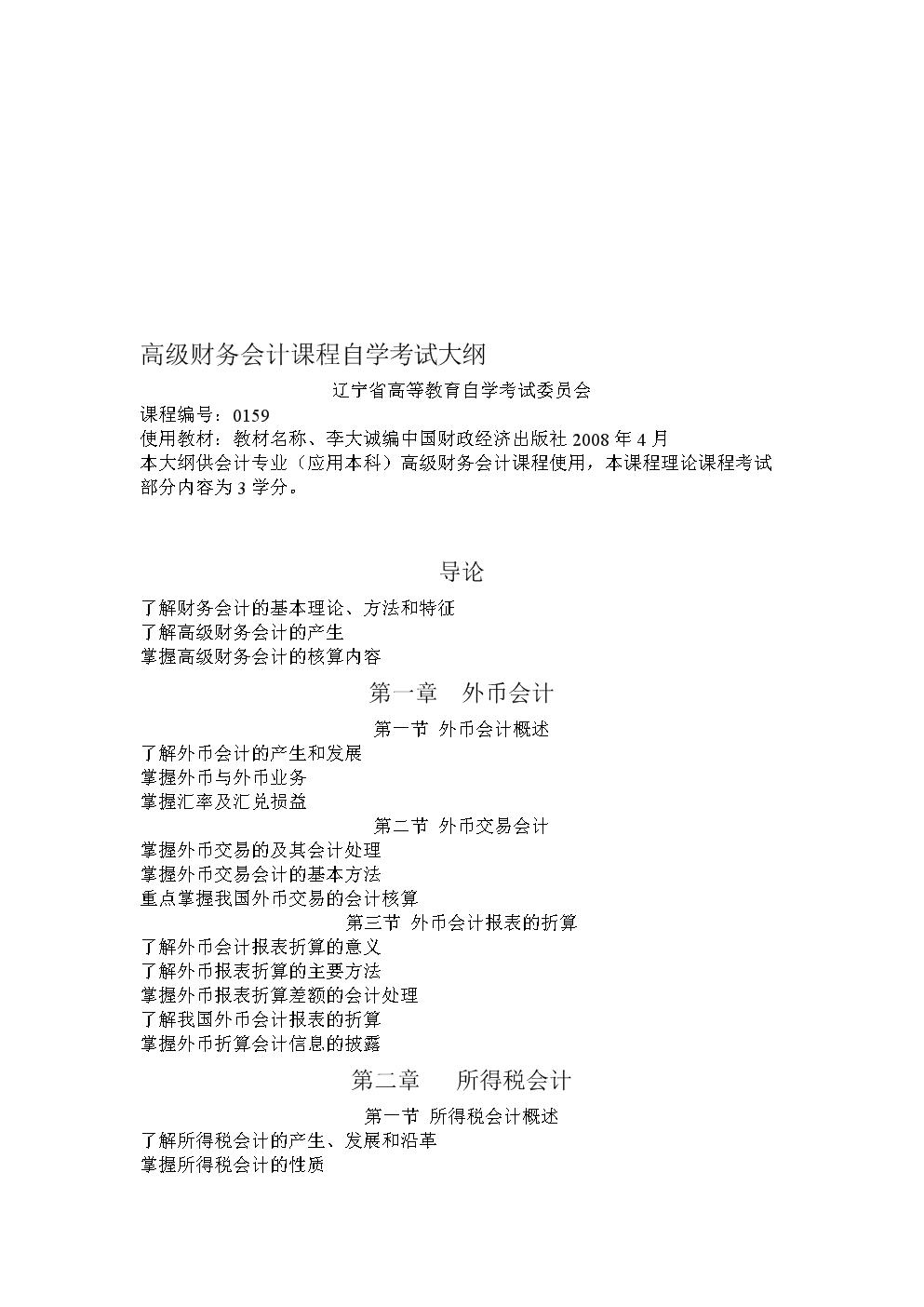 高级财务会计课程自学考试大纲.doc