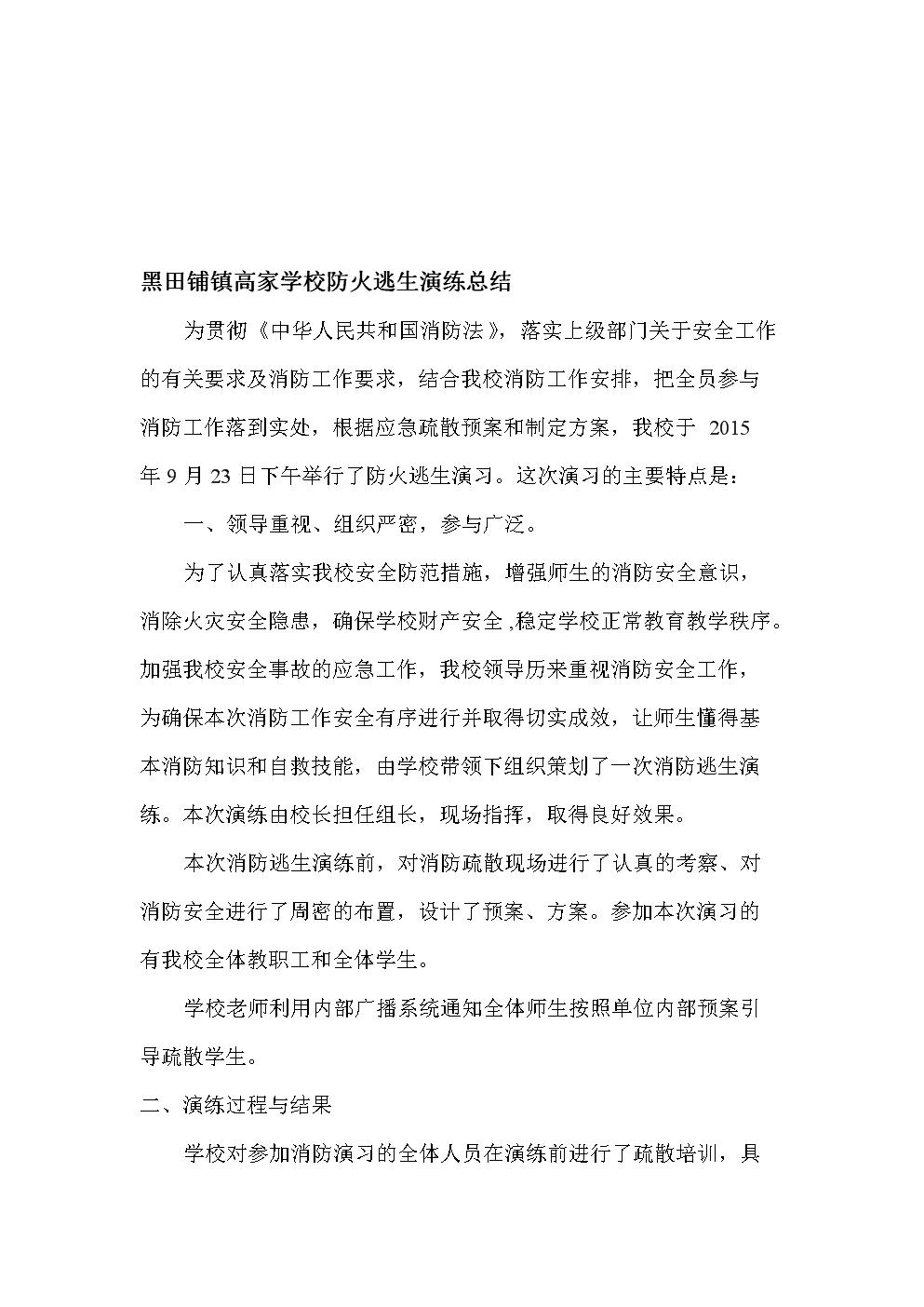 高家学校防火逃生演练总结.doc