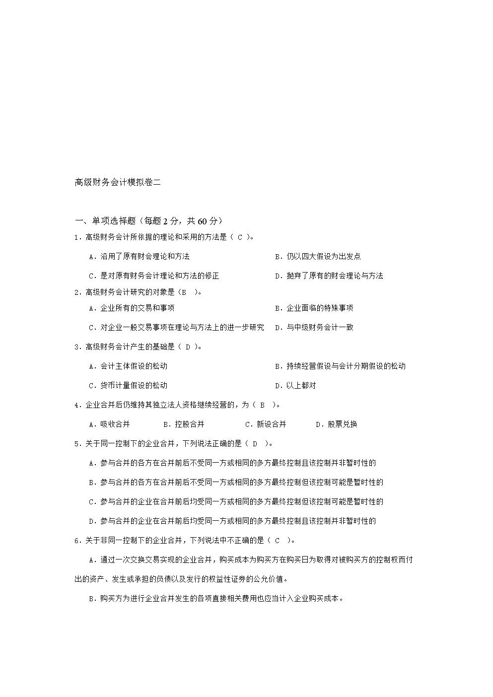 高级财务会计模拟卷二.doc