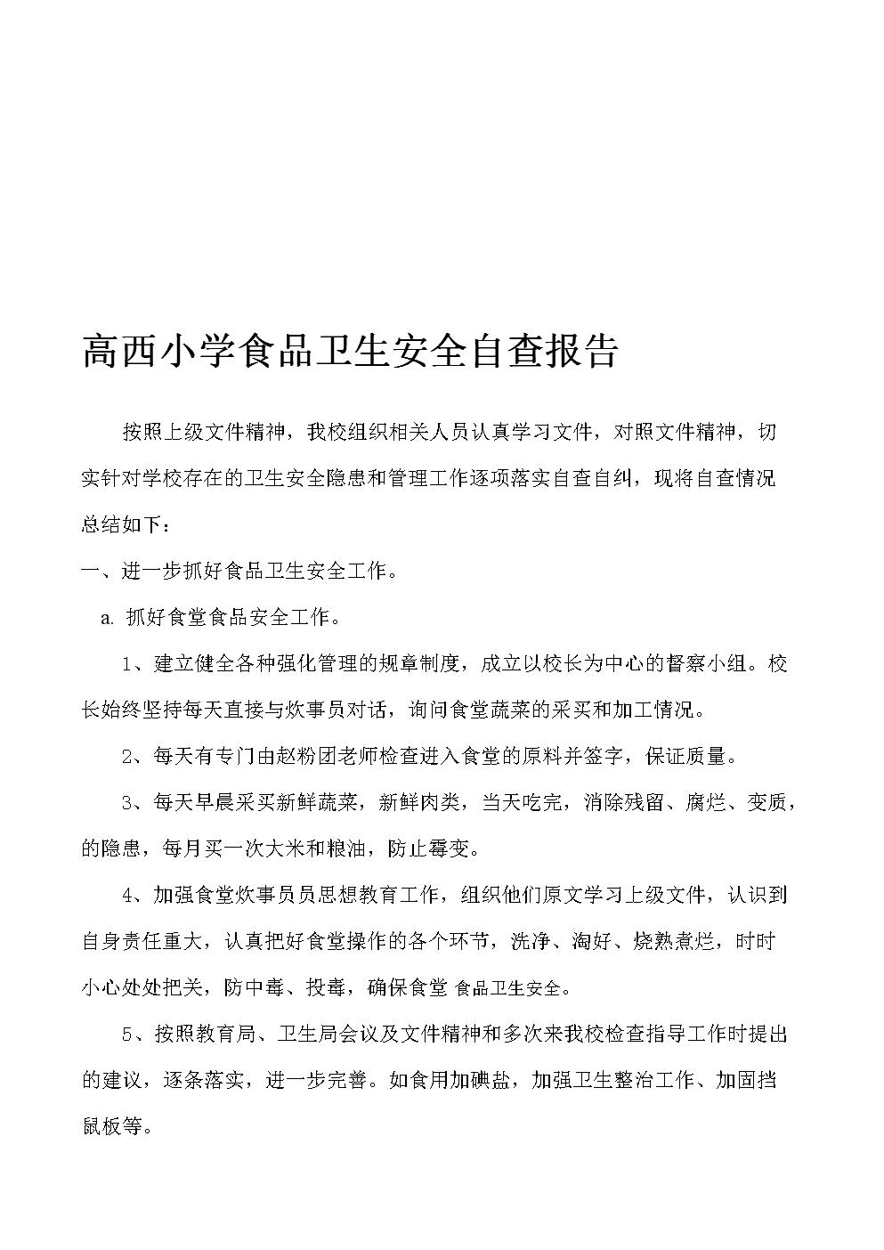 高西小学食品卫生安全自查报告.doc