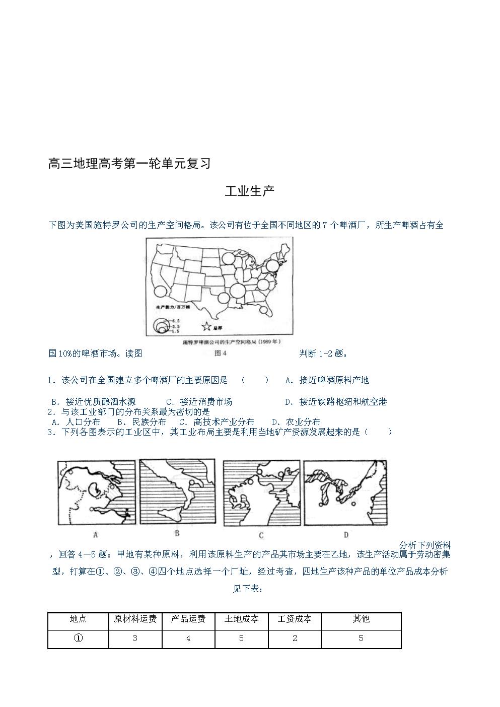 高三地理高考第一轮单元复习 工业生产活动 6.doc