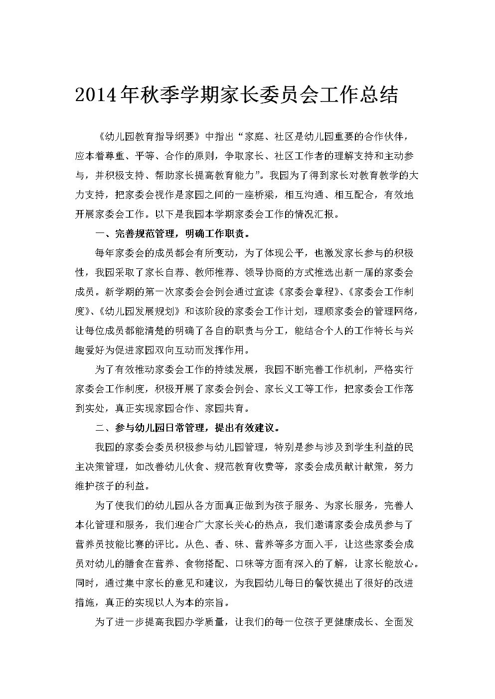 高台镇中心幼儿园2014年秋季学期家长委员会工作总结.doc