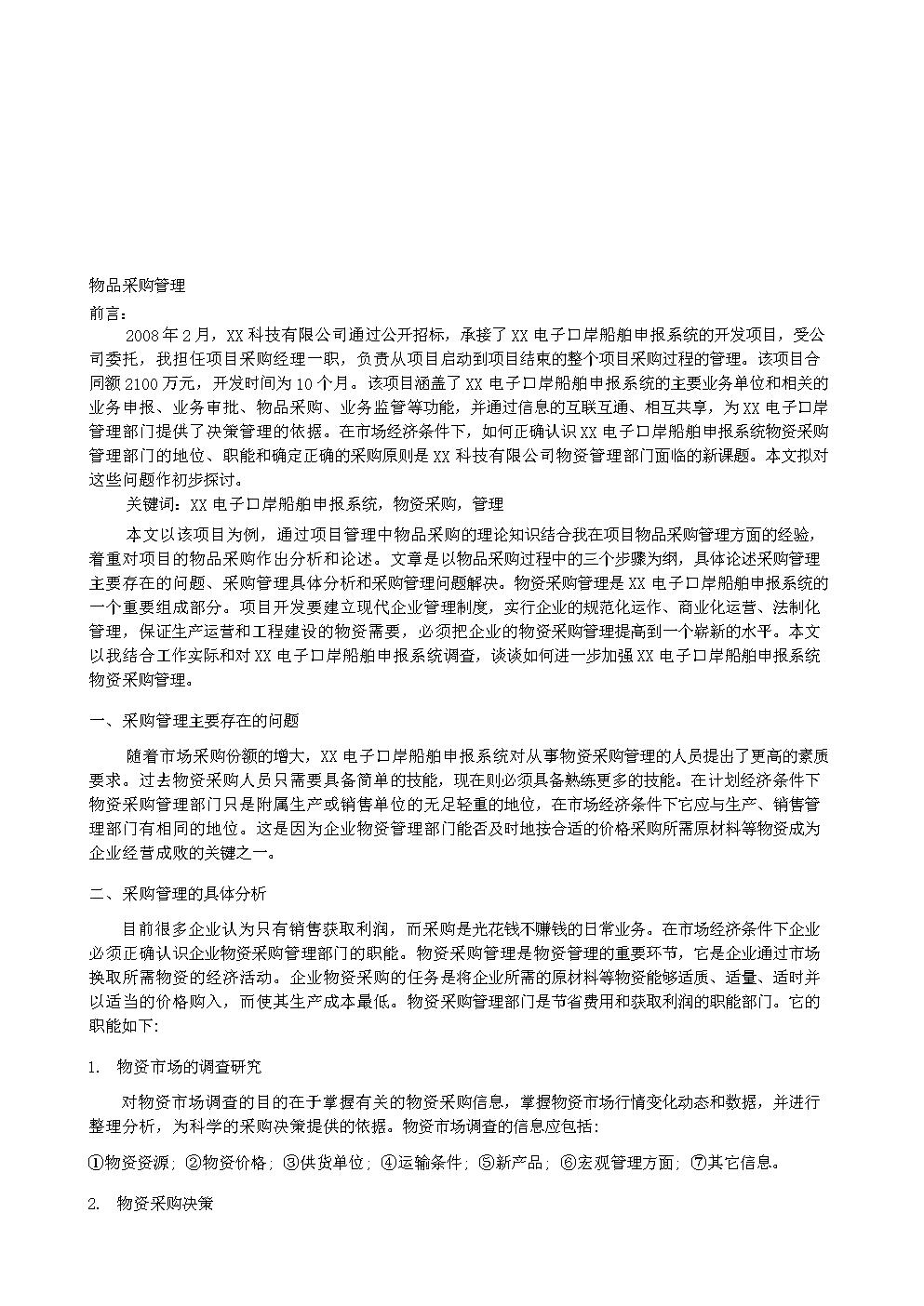 高项采购管理论文.doc