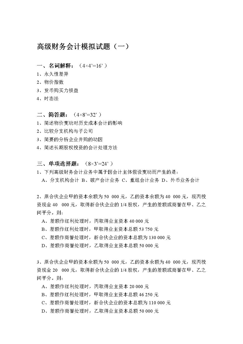 高级财务会计模拟试题(一).doc