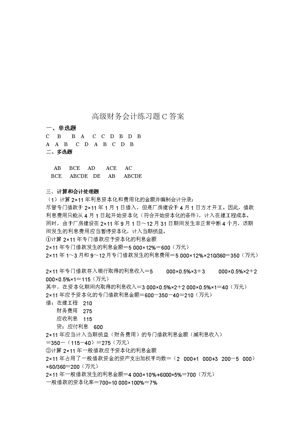 高级财务会计练习题C答案.doc