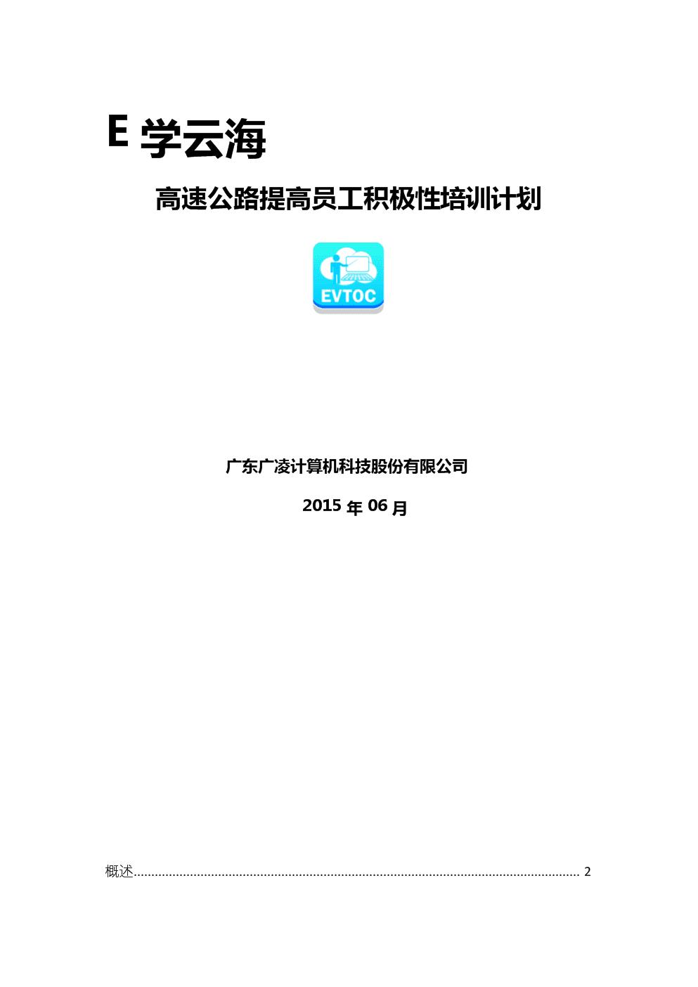 高速公路提高员工积极性培训计划(E学云海在线平台辅助法).doc