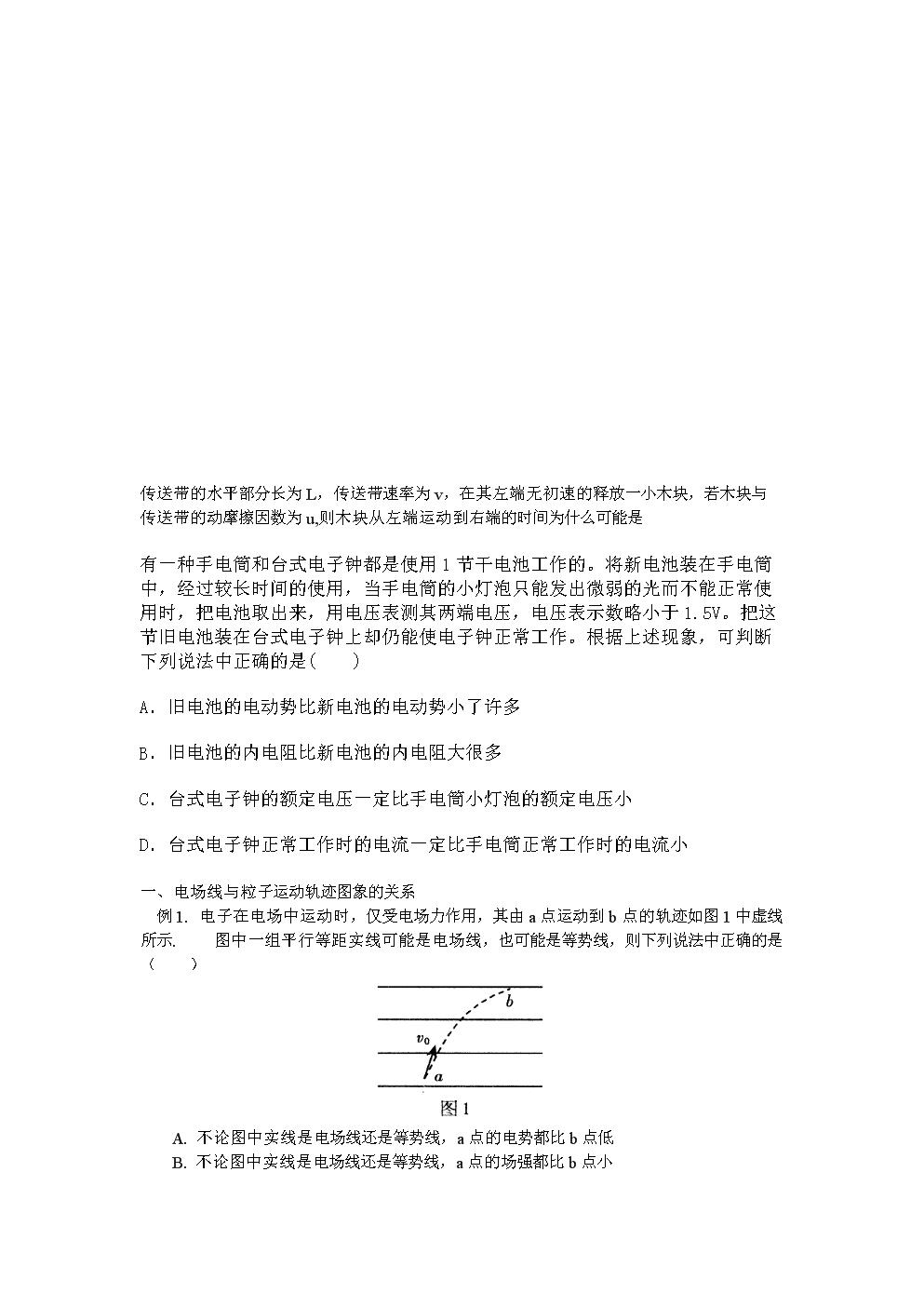高三老师总结的物理好题.doc