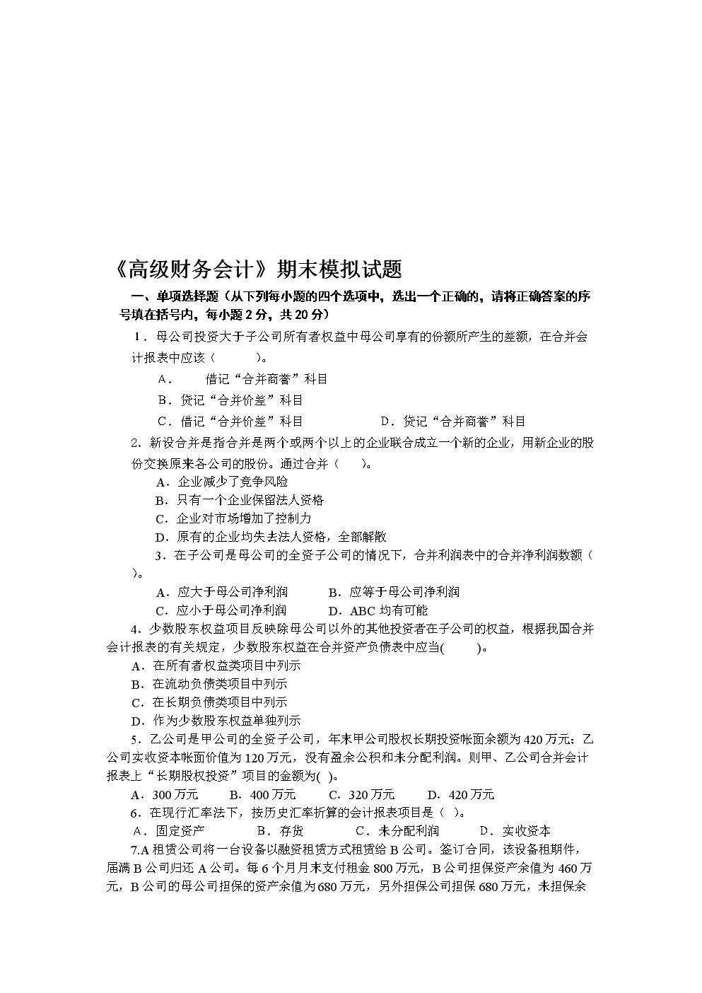 高级财务会计期末模拟试题.doc