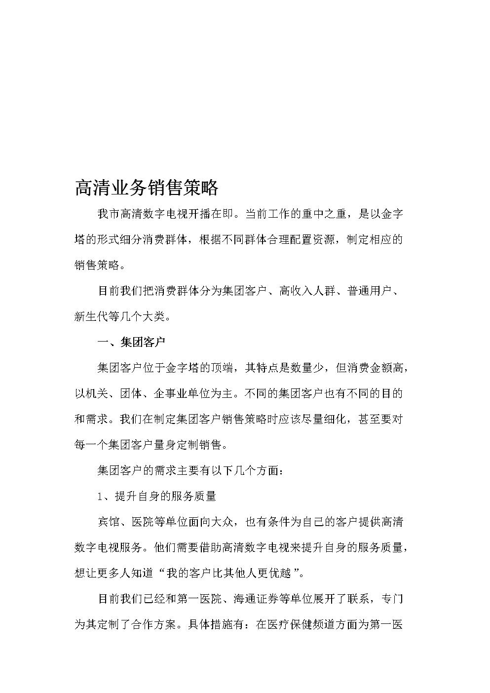 高清业务销售策略.doc