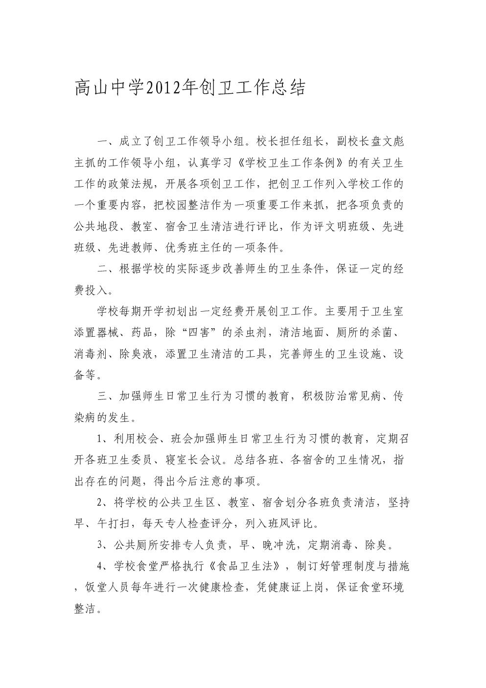高山中学2012年创卫工作总结.doc