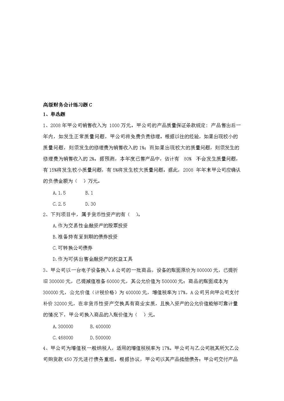 高级财务会计练习题C.doc