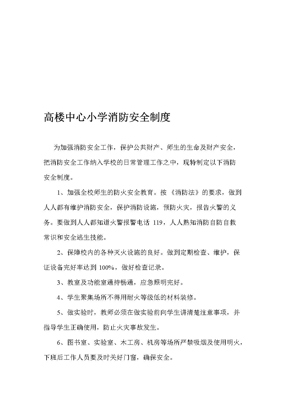 高楼中心小学消防安全制度.doc