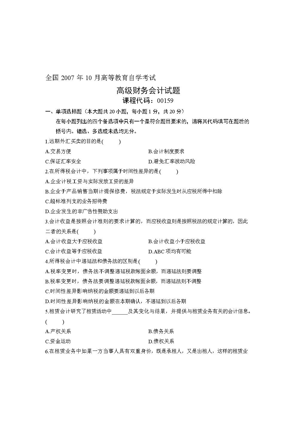 高级财务会计试题及部分答案.doc